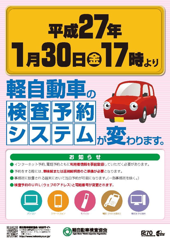 車検 予約 自動車 軽